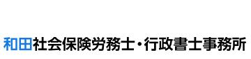和田社会保険労務士・行政書士事務所