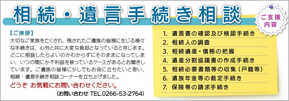 諏訪市、松本市の相続・年金手続きのご相談は和田社会保険労務士・行政書士事務所