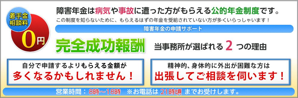 諏訪市、松本市の障害年金申請のご相談は和田社会保険労務士・行政書士事務所
